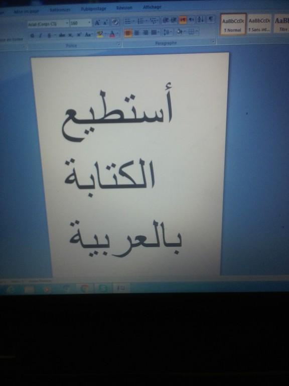 أصبحت أستطيع الكتابة باللغة العربية على حاسوبي