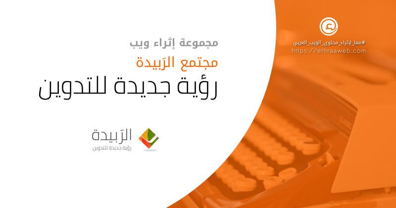 حصيلة اليوم: الربيدة منصة تدوين ببرمجة جزائرية