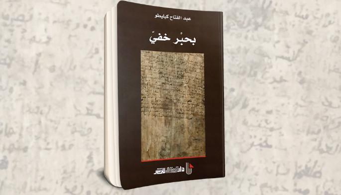 """مراجعة كتاب """"بحبر خفي"""" للأمجد عبد الفتاح كيليطو"""