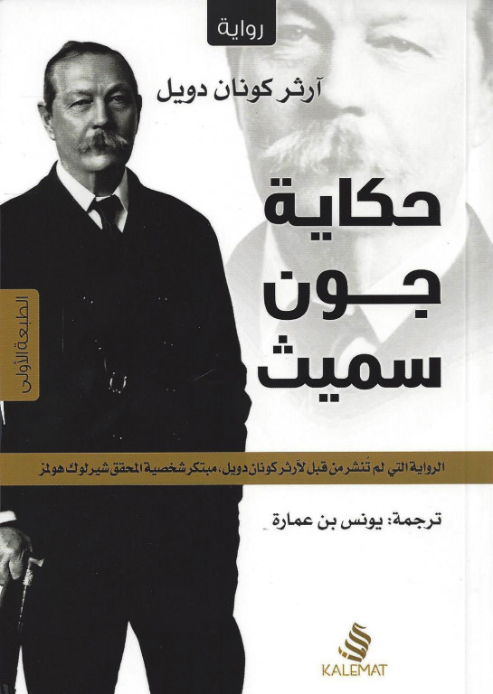 """صدور رواية """"حكاية جون سميث"""" لأرثر كونان دويل من ترجمتي عن دار كلمات"""